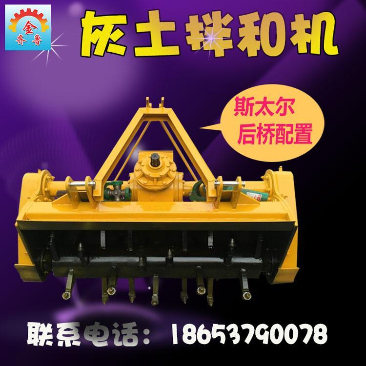 金齐鲁工程筑路施工拖拉机加装拌和机大型公路混凝土拌和机价格