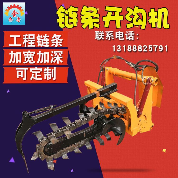 金齐鲁大型工程链条开沟机 农田土路开槽机可定制燃气管道刨沟机