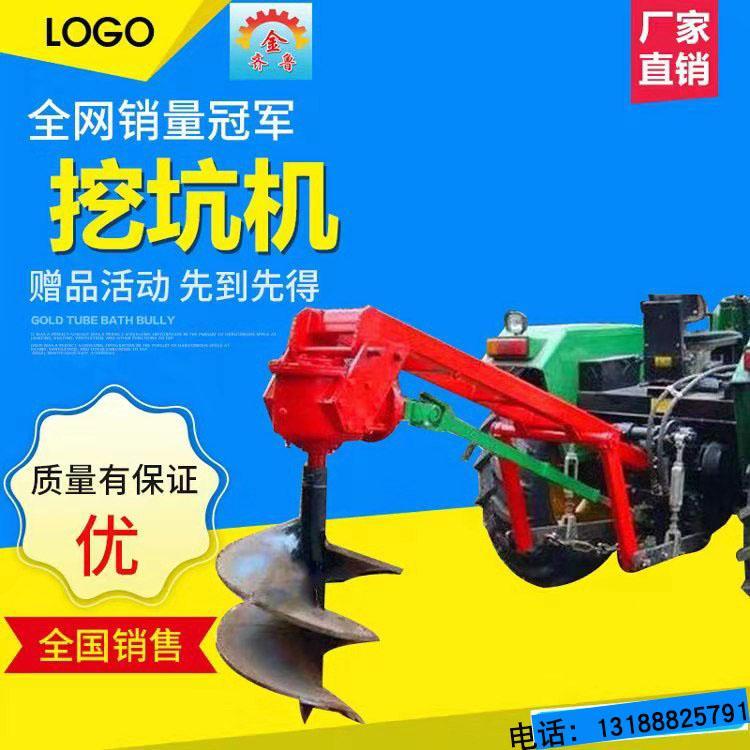 金齐鲁耐磨高效率电线杆打坑机园林机械加深型挖坑机大直径螺旋钻坑机