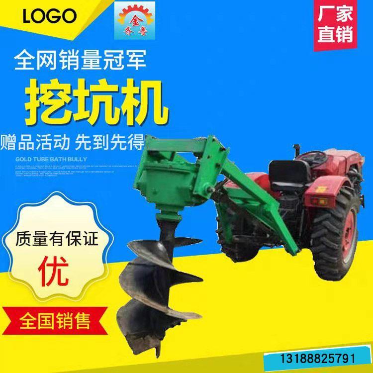 金齐鲁植树挖坑机大型打坑机电线杆钻洞机 拖拉机四轮带动挖坑机 价格