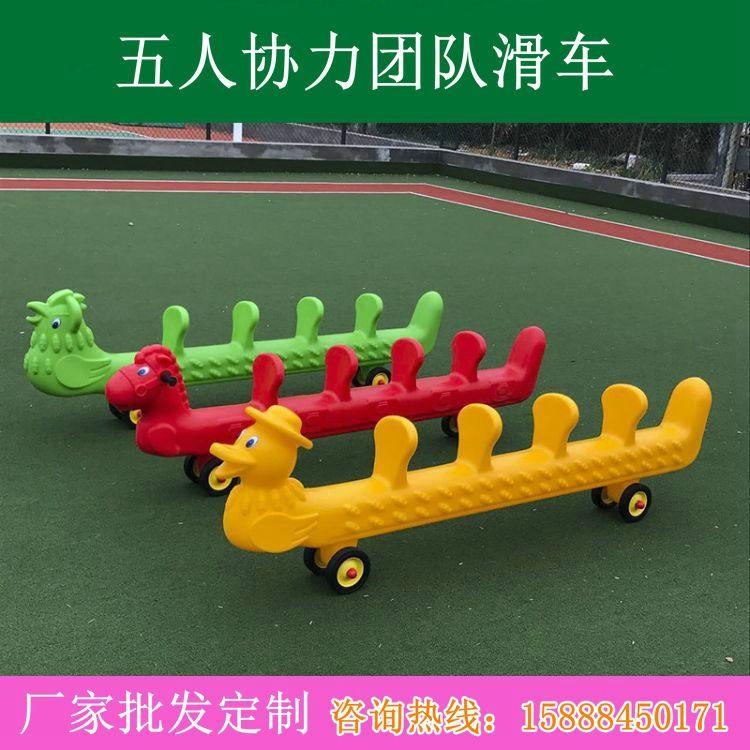 幼儿园多人协助车 团队协力车 四轮滑滑车 儿童滑行车 扭扭车