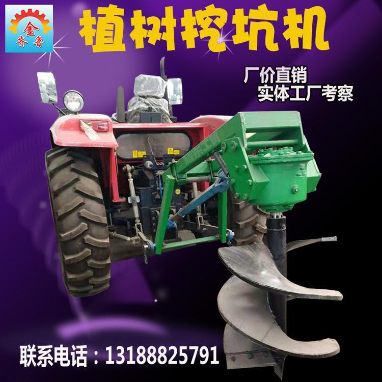 金齐鲁厂家直销多型号挖坑机 质量保证价格实惠螺旋式 拖拉机带动结实耐用大型挖坑机价格