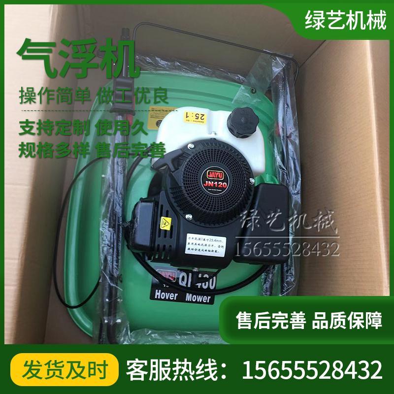现货供应佳雨气浮机 气垫机 割草机刀片气浮机零配件
