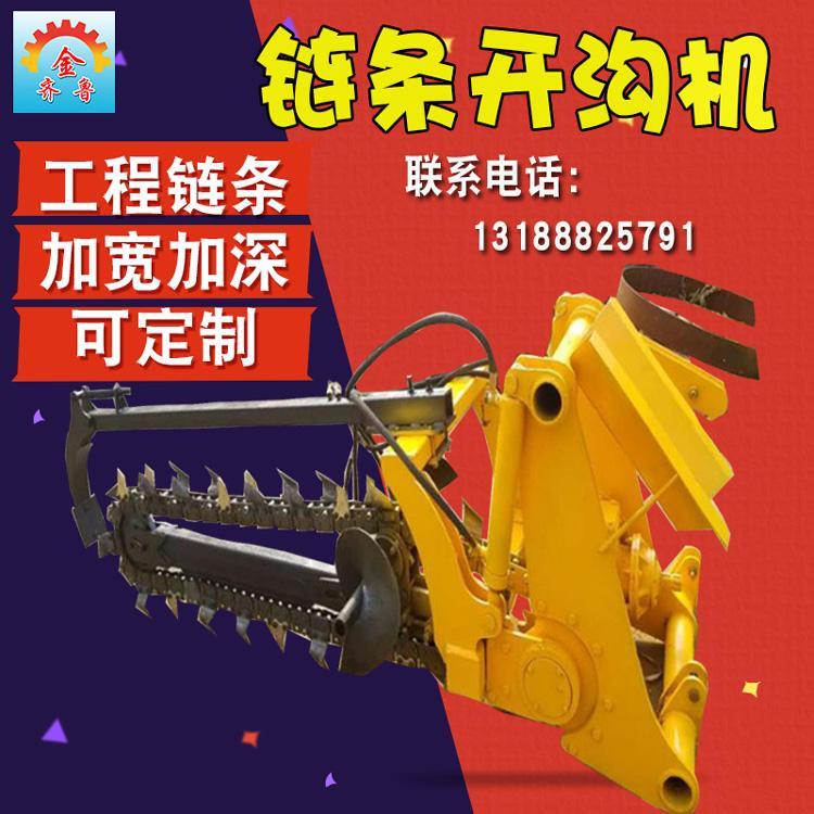 金齐鲁直销定做链条式开沟机拖拉机带动开沟机价格单链条式开沟机开沟机