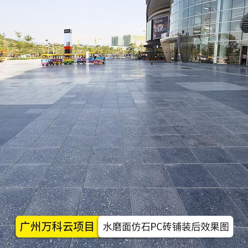 pc砖广场砖 仿芝麻白pc砖 彩砖 园林砖 厂家直销 品质保障