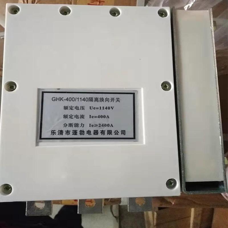 蓬勃电器 矿用隔离换向开关GHK-400/1140