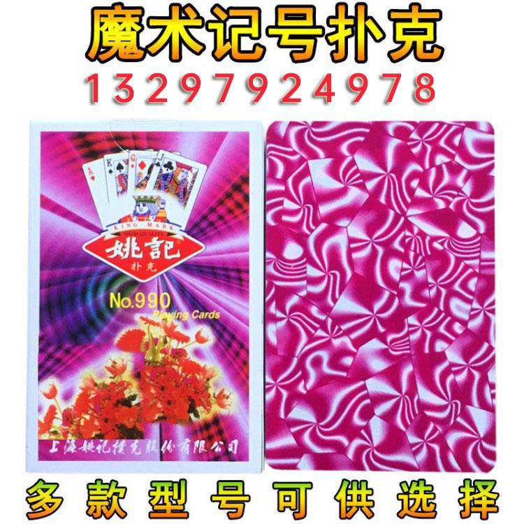 武汉牌具 记号扑克牌 全国发货 飞龙牌具