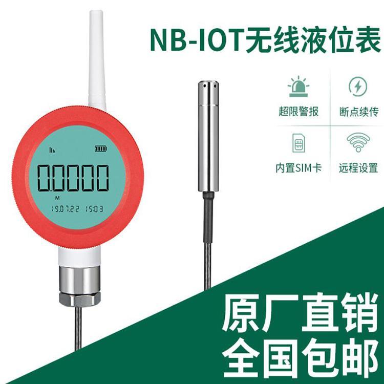 可感物联NB-iot液位传感器 水位报警器 液位检测 积水检测 水深传感器