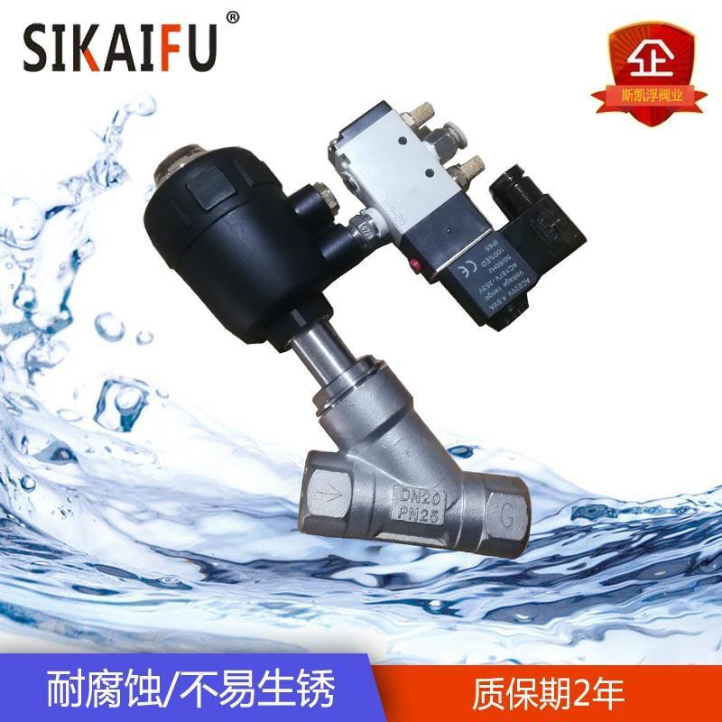 安徽气动角座阀厂家销售电动角座阀 角座控制阀 SIKAIFU品牌