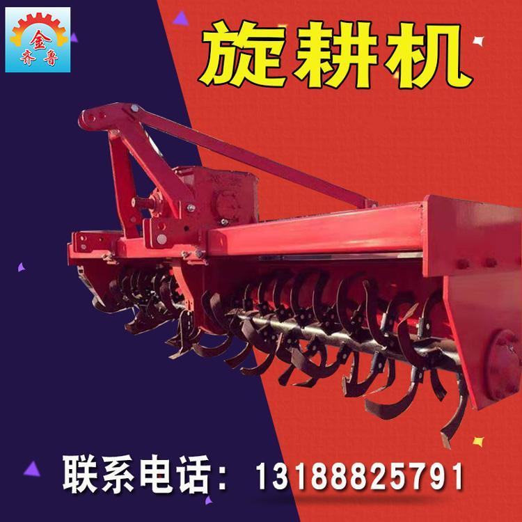 金齐鲁 农用大型四驱旋耕机 果园菜地犁地机 拖拉机配套后置旋耕耙