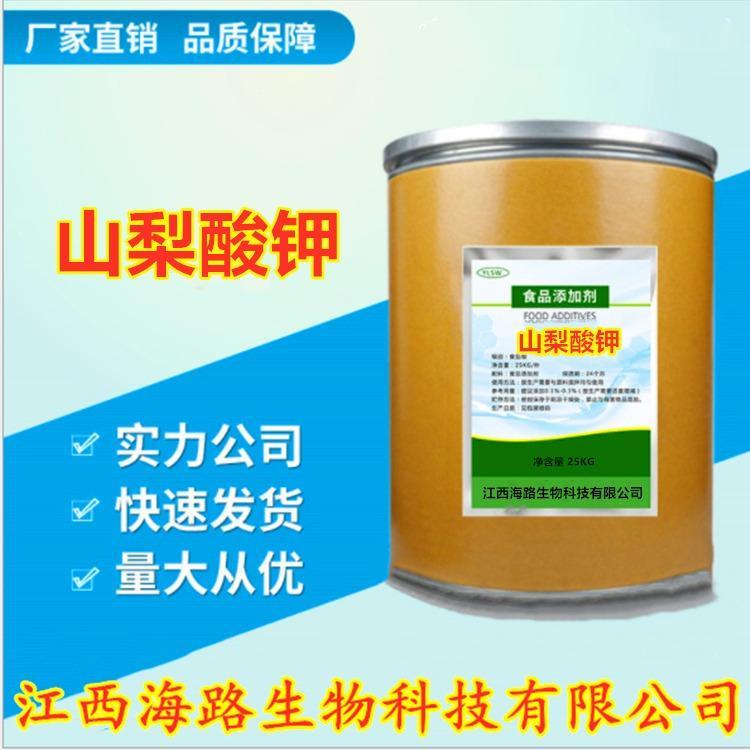 江西海路山梨酸钾厂家防腐剂山梨酸钾批发价格