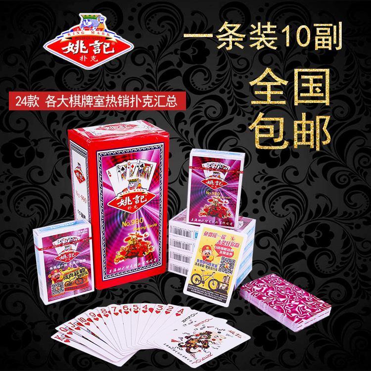 武汉牌具 记号扑克牌厂家 量大从优 飞龙牌具