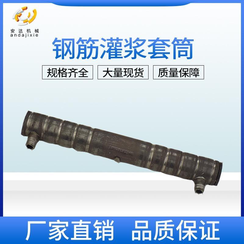 安达厂家 钢筋连接灌浆套筒 装配式建筑用 半全灌浆套筒 可定制 包检测试拉 货源充足