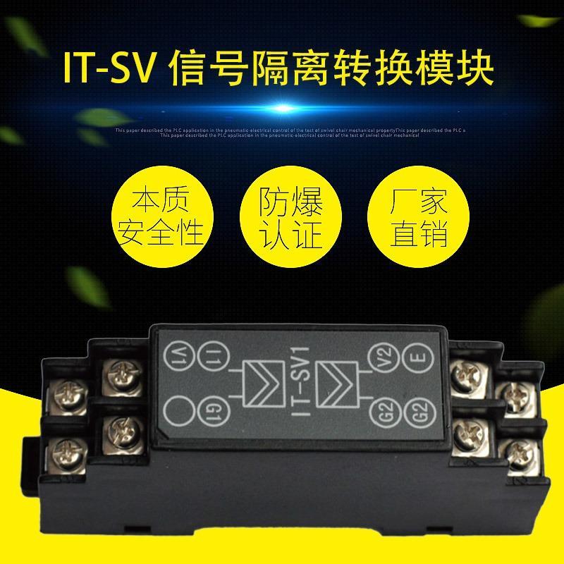 万维信号隔离转换模块 本安信号隔离转换模块 万维防爆隔爆电器