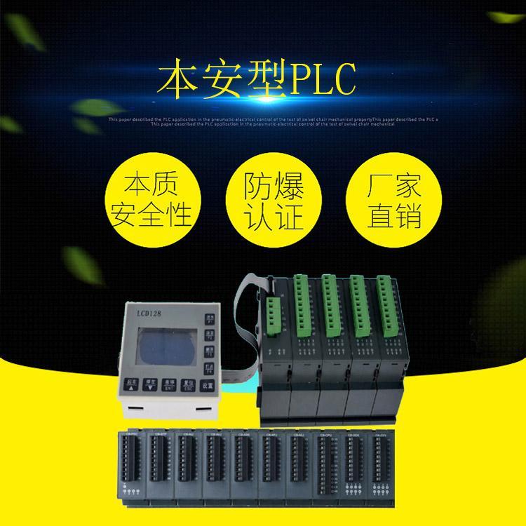 万维可编程控制器 矿用防爆PLC 万维厂家直供本安PLC