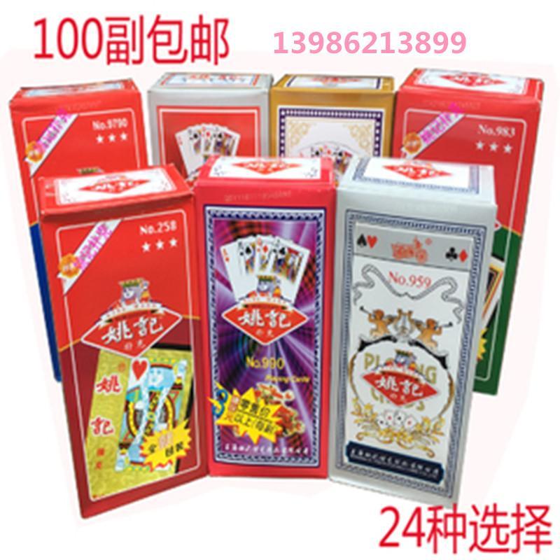 武汉东西湖湖北牌具扑克牌道具价格优惠