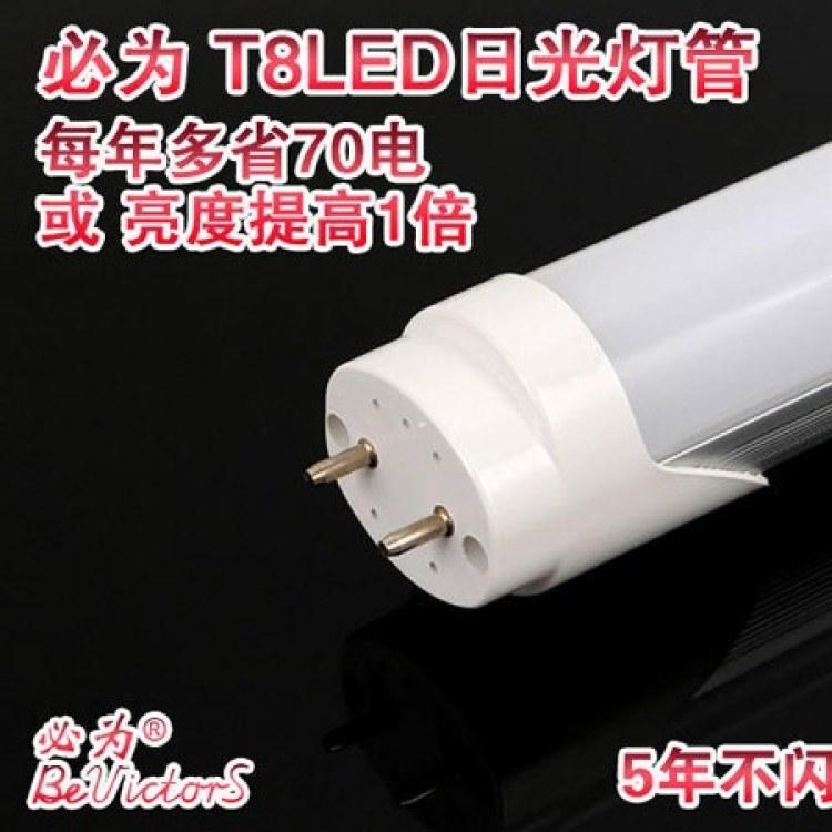 t8led日光灯管-一支顶三支-亮度提高1.5倍-寿命五年以上