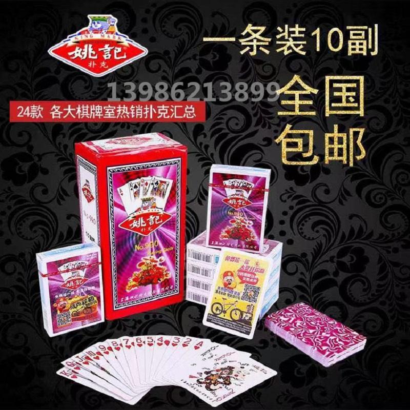 黄石阳新武汉牌具扑克牌厂家价格优惠