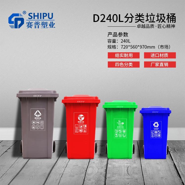 重庆分类塑料垃圾桶能防盗-240L分类垃圾桶厂价出售
