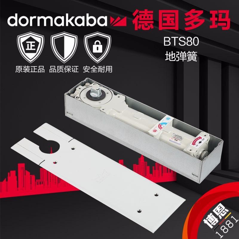供应多地弹簧BTS80重型300kg不定位有无框玻璃门地簧优质正品多玛地弹簧