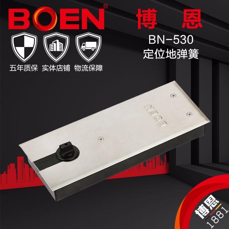 供应博恩地弹簧530定位重型有无框门地弹簧液压缓冲玻璃门木地簧