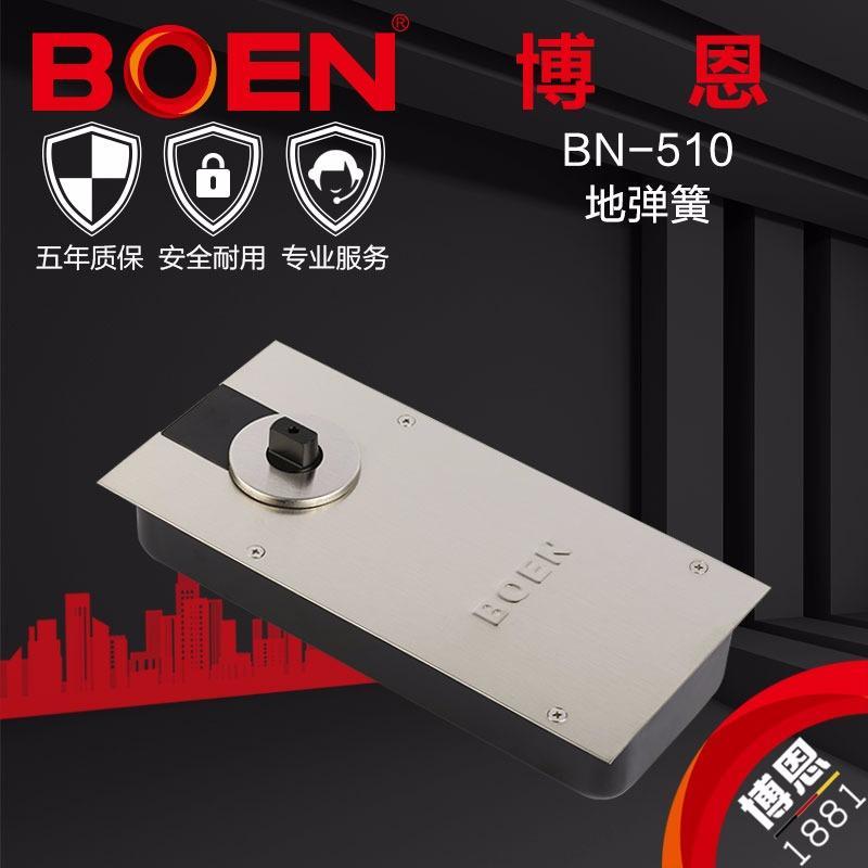 供应批发博恩地弹簧家用工程用有无框玻璃门配件BN-510不定位地铰