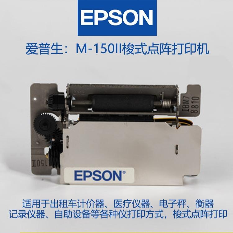原裝進口EPSON愛普生打印頭 M-150M-150ii打印機地磅出租車M150II機芯