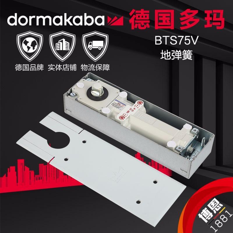 供应多玛地弹簧BTS75V不定位有框无框玻璃门地簧门配件地铰150KG
