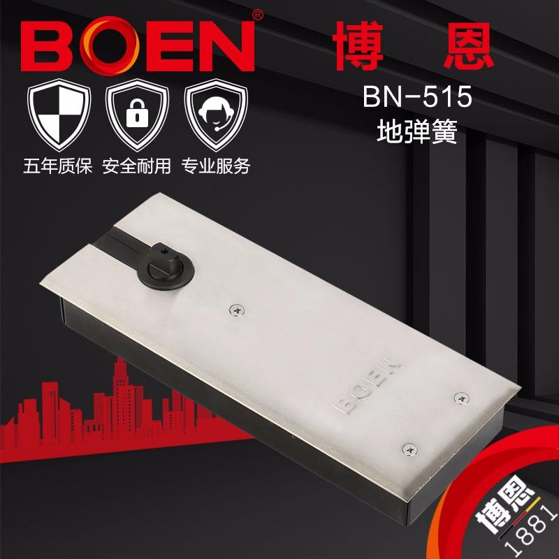 地弹门/博恩地弹簧/玻璃门地弹簧BN-515不定位质保5年家用工程用包邮