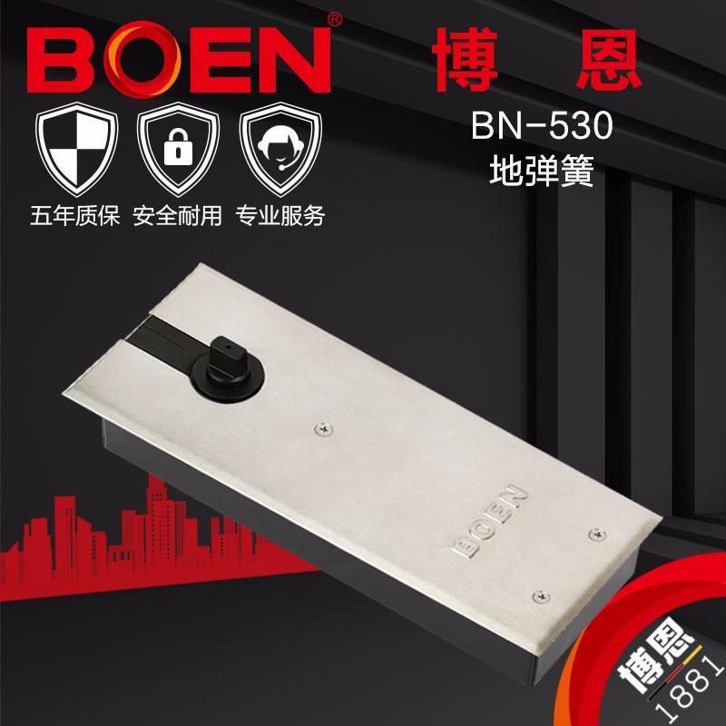 供应批发博恩地弹簧BN-530不定位有无框门配件地簧玻璃门用可调速