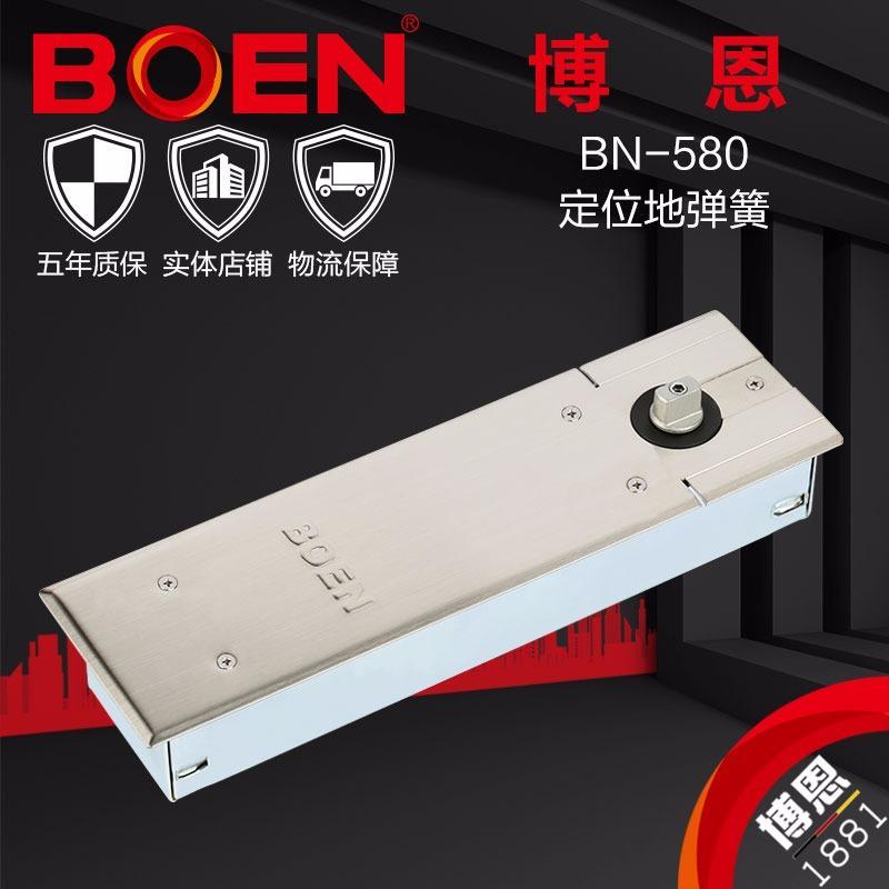 博恩地弹簧BN-580定位地弹门同多玛地簧80/盖泽地弹簧/博恩门配件