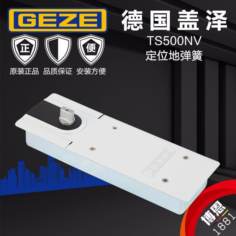 供应德国盖泽地弹簧TS500NV定位150kg盖泽地弹簧原装热卖包邮