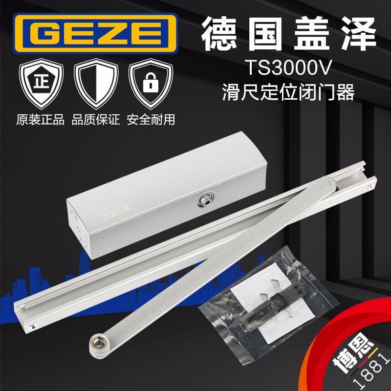 供应盖泽滑尺闭门器3000V带定位防火液压自动关门器滑轨式 优质