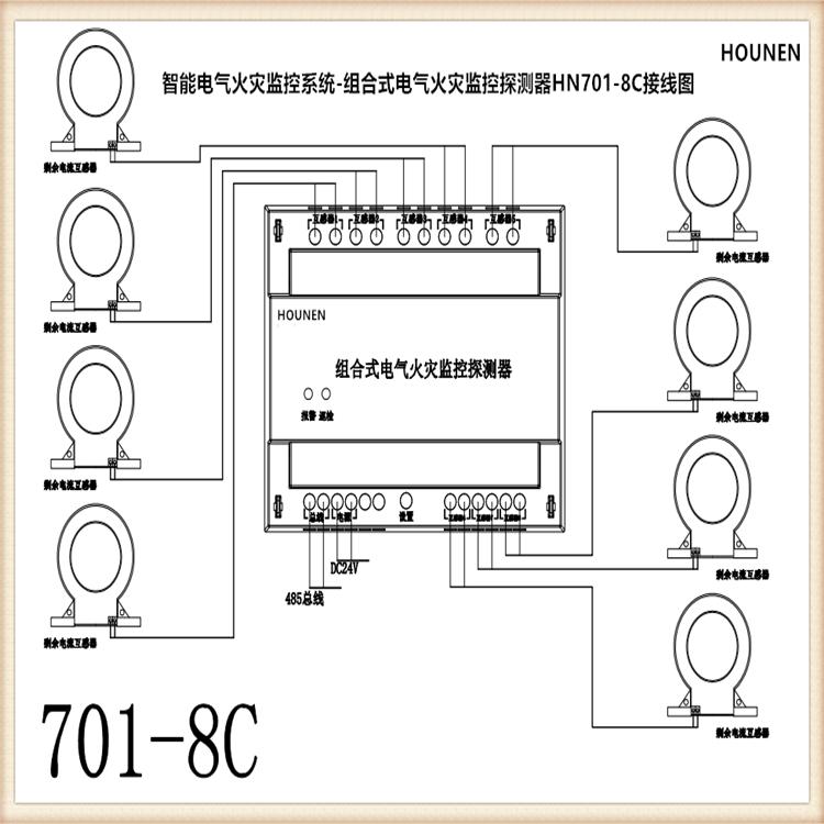 6路剩余电流电气火灾监控探测器-上海品牌厂家