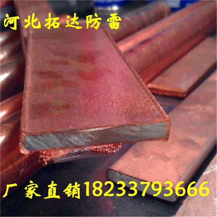拓达防雷器材 铜包钢扁钢 40/5 50/4 各种规格 镀铜扁钢 铜包钢扁铁 国标铜层0.254