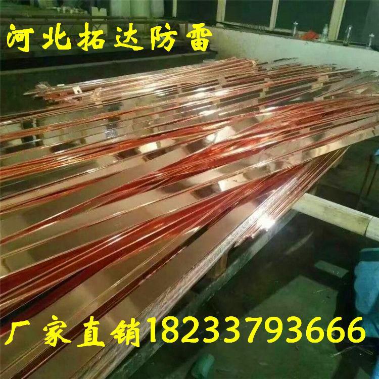 长期供应拓达防雷器材 接地镀铜扁线 60-6 70-5铜覆钢扁铁 覆铜扁钢60-8 镀铜扁钢