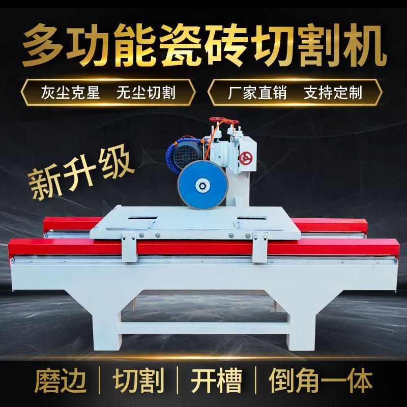 电动大理石切割机瓷砖切割机切对角磨边切割机石材开槽机45度倒角机
