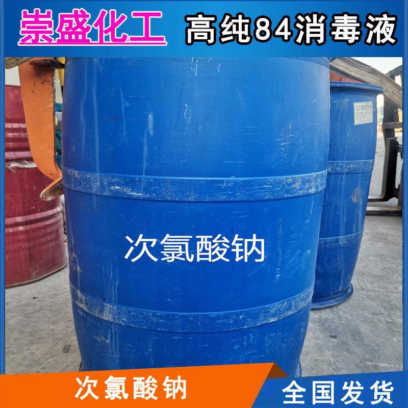 莱芜 84液生产 84液生产 液生产厂家莱芜
