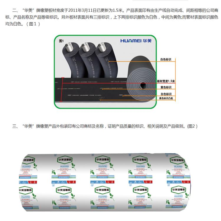华美 B1级橡塑浮雕板 华美B1级橡塑管 欢迎洽谈