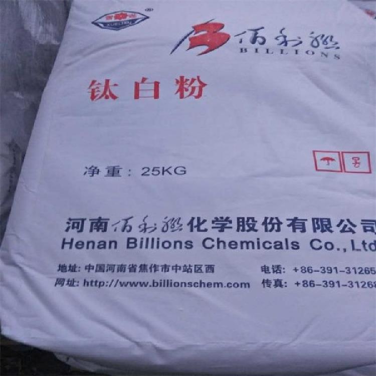 金红石型钛白粉 佰利联钛白粉白度好供应商