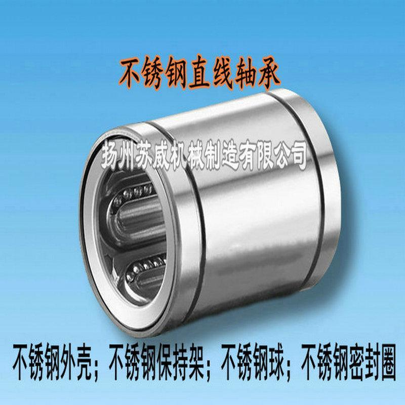 思茅苏威生产不锈钢直线轴承厂信誉保证