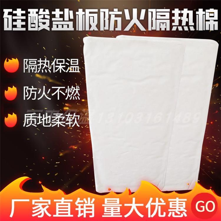 科屹 硅酸盐保温板价格优惠 安康硅酸盐
