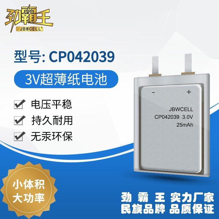 劲霸王3V一次性锂锰软包超薄纸电池厂家直销CP042039