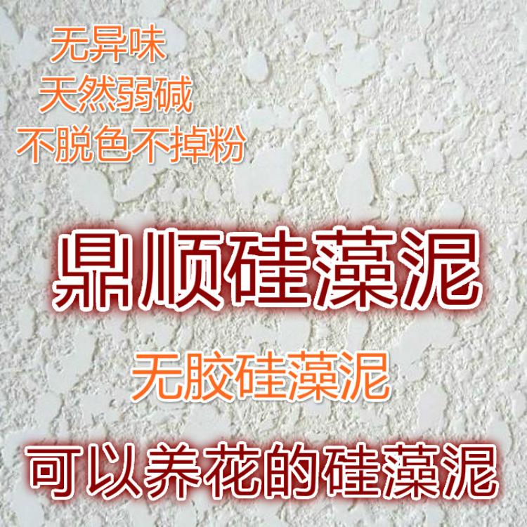 山东济南硅藻泥的效果图