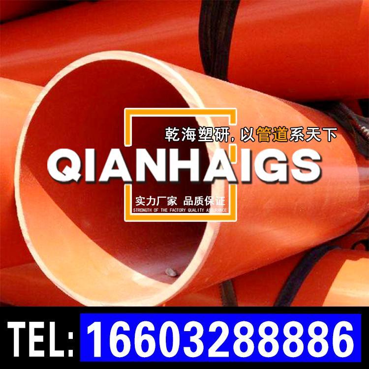 QH/乾海塑研 科研生产PVC-C电线电缆保护管 地埋式cpvc电力管道规格齐全 可定制