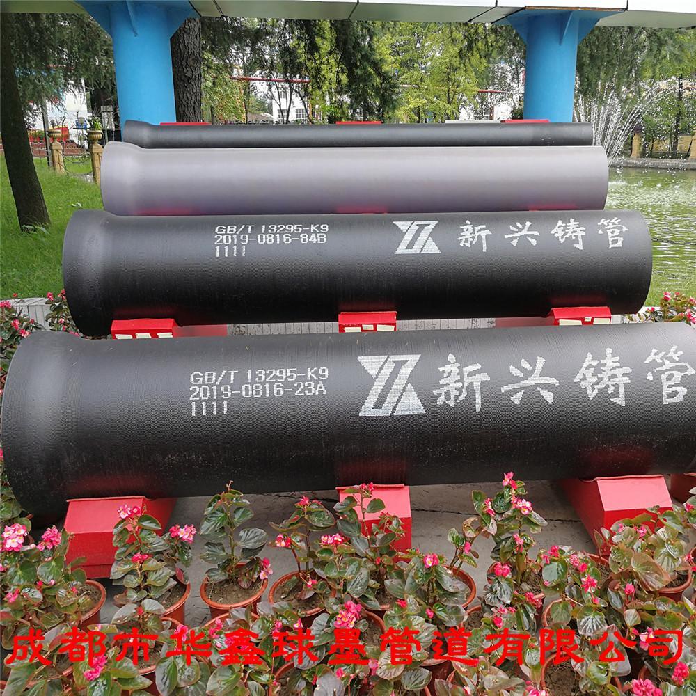 成都厂家 球墨铸铁管 新兴铸管 给水管 排水管 DN2600