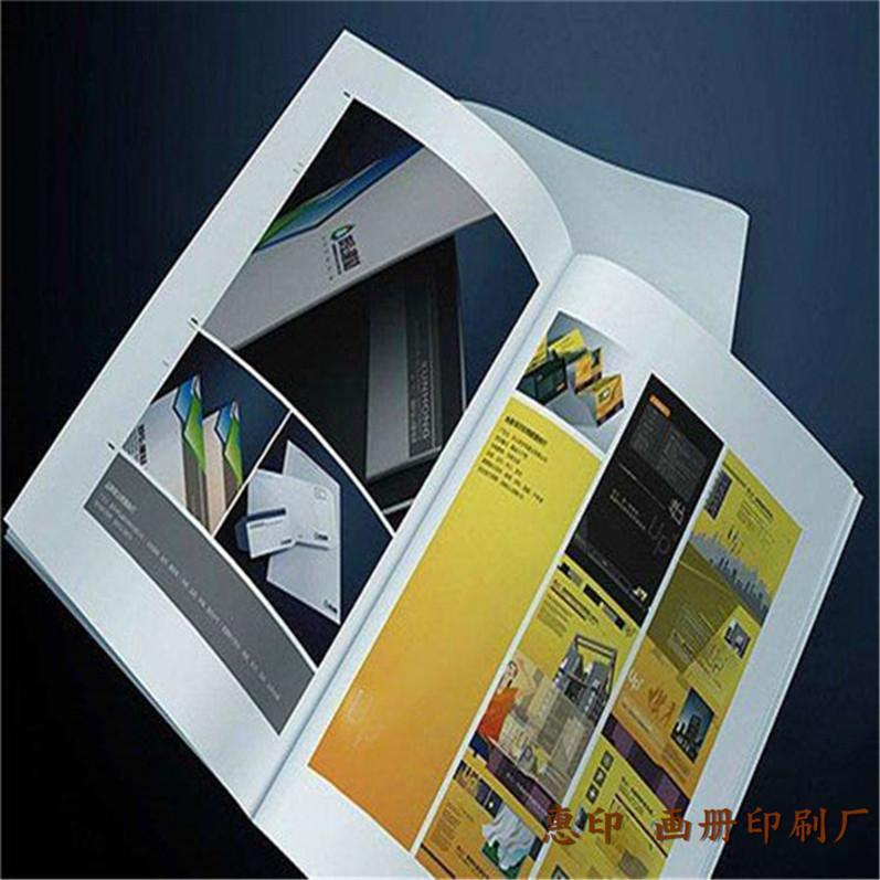 宣传画册设计印刷 惠印彩印 广州宣传画册设计印刷 印刷杂志
