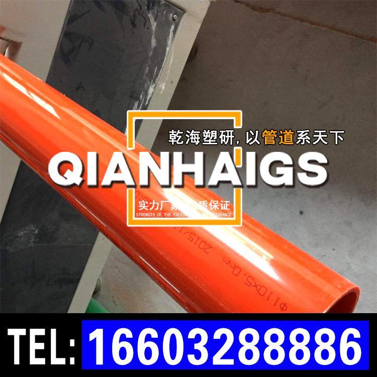 QH/乾海塑研 科研生产CPVC电力管 纯树脂cpvc电缆护套管市政电力工程管道厂家