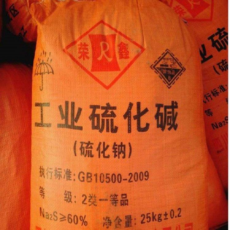 贵阳工业硫化钠助染剂媒染剂皮革脱毛剂纸张蒸煮剂贵州硫化碱