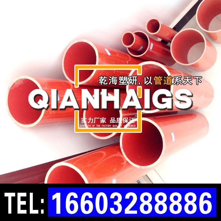 QH/乾海塑研 科研生产pvc-c电缆保护管 优质CPVC电线保护管市政电力管网